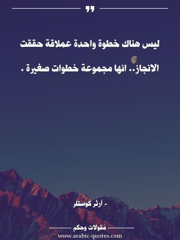 ليس هناك خطوة واحدة عملاقة حققت الانجاز انها مجموعة خطوات صغيرة Quotes Quote عربي عربية Quoteofthed Beautiful Arabic Words Arabic Quotes Words Quotes