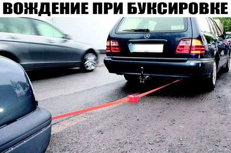 """Вождение при буксировке. Если вас собираются тащить на буксире, или вам надо руками подвинуть свой автомобиль, обязательно с помощью ключа включите зажигание, а потом поверните этот ключ на один щелчок назад. В этом случае вы избежите ситуации, когда автомобиль начал двигаться, а рулевое колесо у него заблокировано, т.к. ключ только воткнут в замок и находится в положении """"LOCK"""" - блокировка.  В городе более опытный водитель должен тащить вас на буксире, ведь ему придется все просчитывать и…"""