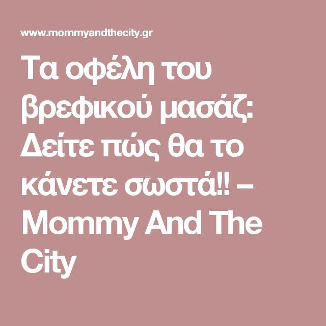 Τα οφέλη του βρεφικού μασάζ: Δείτε πώς θα το κάνετε σωστά!! – Mommy And The City