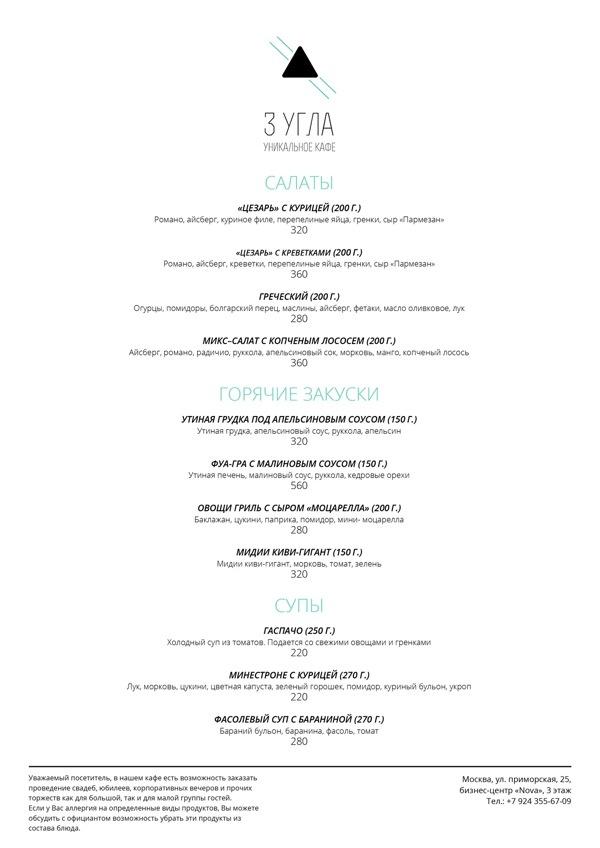 Шаблон для оформления меню кафе или ресторана. Большое белое пространство вокруг текста позволяет легче сфокусировать внимание клиента на аппетитных описаниях блюд и напитков. Названия категорий выделены голубым. Современный сдержанный дизайн.