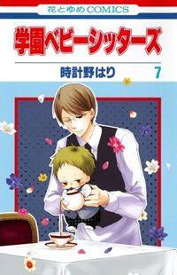 Gakuen Babysitters Manga - Read Gakuen Babysitters Online at MangaHere.co