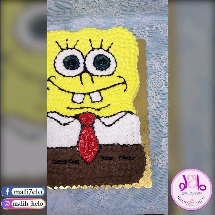 كيكة سبونج بوب قلبو الصوره وشوفو راي زبونتنه الراقيه رايكم يهمني وتفاعلكم يسعدني ويشجعني لاتنسون اللايك Malih Helo Crochet Hats Crochet Fashion