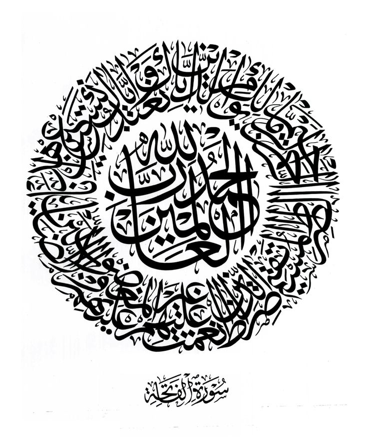 DesertRose:::beautiful calligraphy art::: الفاتحة:::