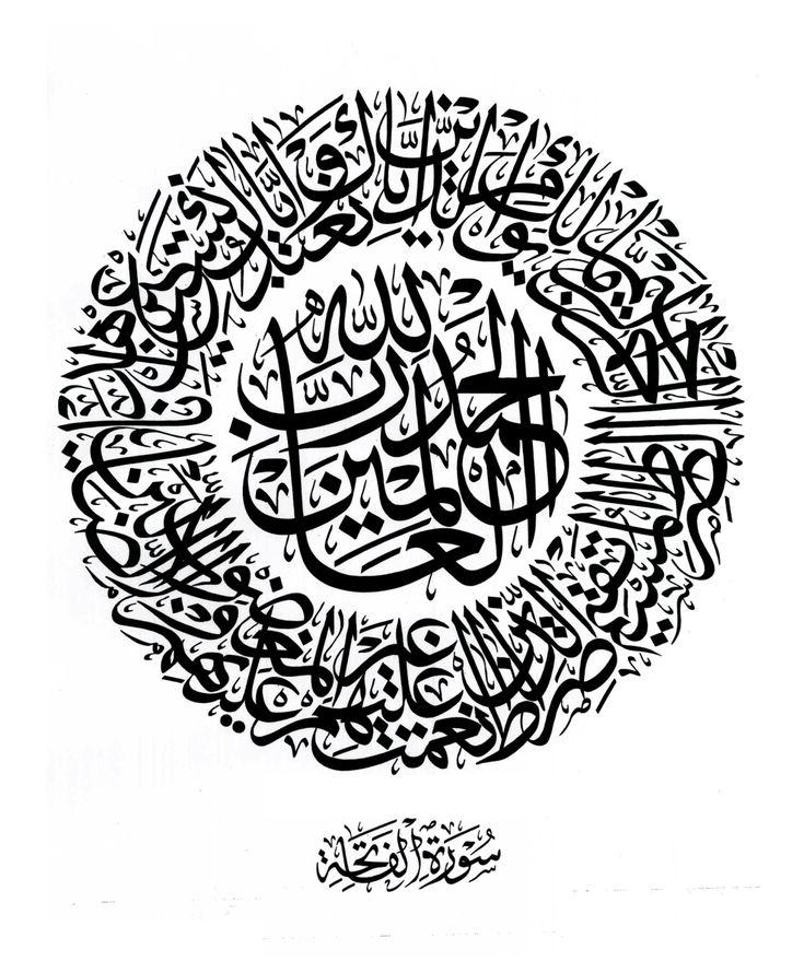 DesertRose:::beautiful calligraphy art::: الفاتحة:::