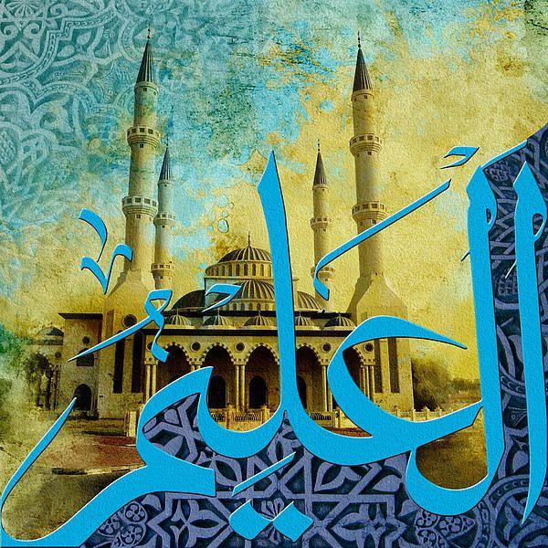 Al-'Alim ~ The Omniscient