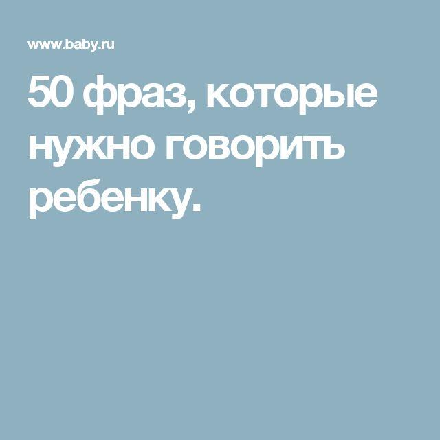 50 фраз, которые нужно говорить ребенку.