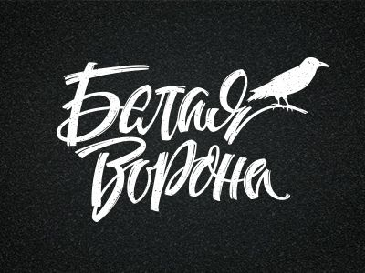 Белая ворона