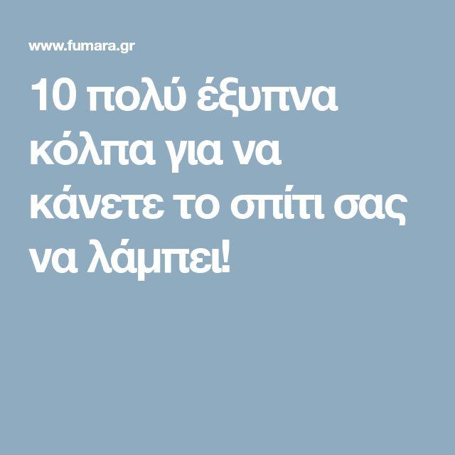 10 πολύ έξυπνα κόλπα για να κάνετε το σπίτι σας να λάμπει!