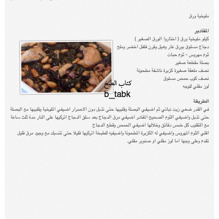 ملوخية ورق Cooking Recipes Recipes Food