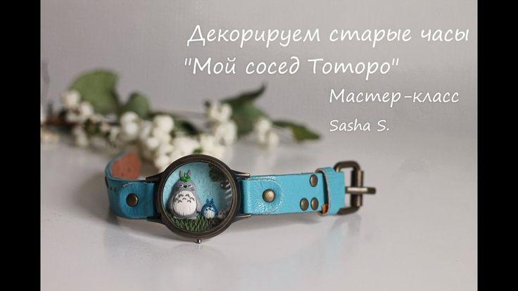 Мастер-класс: Декорируем старые часы из полимерной глины FIMO/polymer cl...