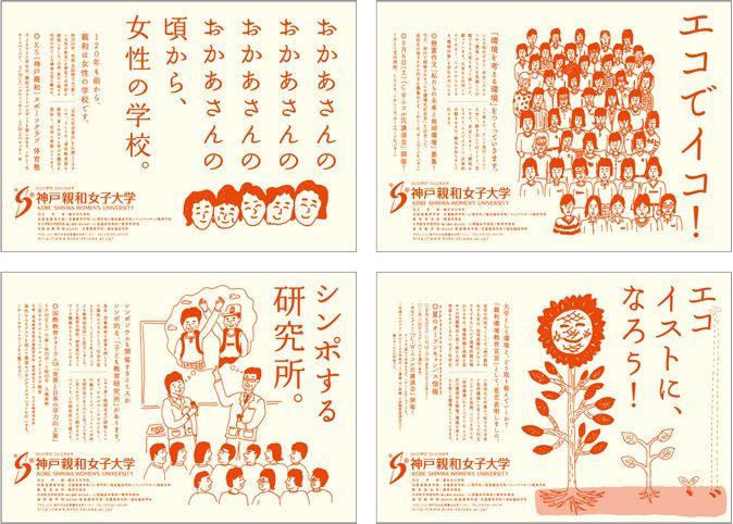 神戸親和女子大学 | WORKS | REC2nd