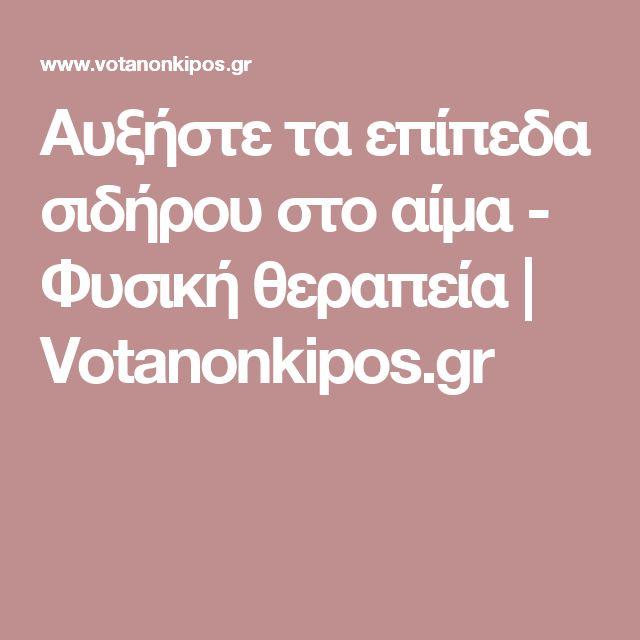 Αυξήστε τα επίπεδα σιδήρου στο αίμα - Φυσική θεραπεία | Votanonkipos.gr