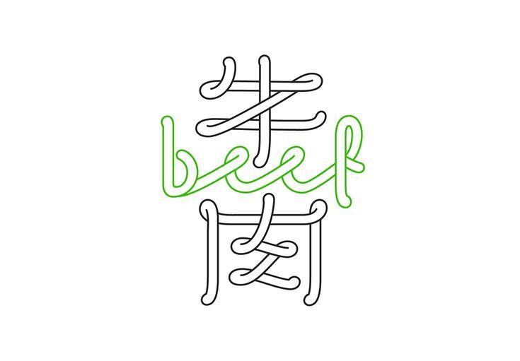 Bilingual Lettering Collection 雙語文字設計選集 on Behance