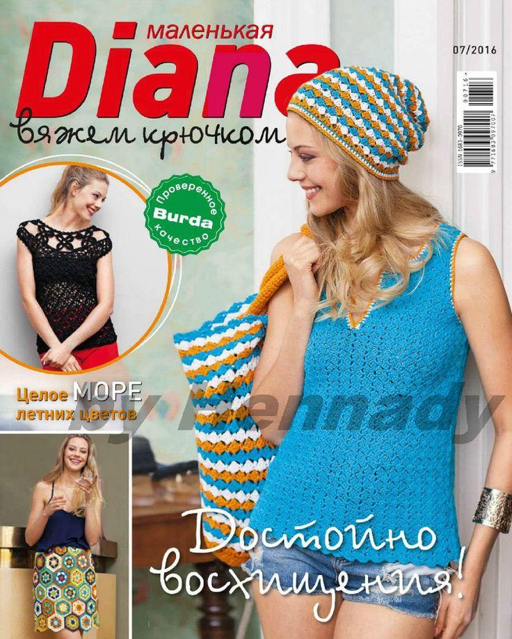 Маленькая Diana №7 2016 - 轻描淡写 - 轻描淡写