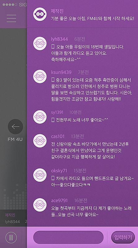 [MBC MINI] MINI messages #MBCMINI #UI #라디오앱 #MBC #MINI