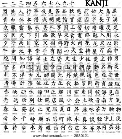 14 best japanese symbols images on pinterest japanese Japanese calligraphy online