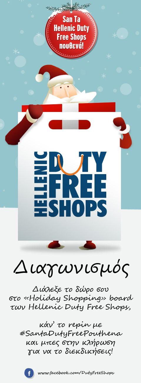 """Κάνε follow το λογαριασμό μας αν δεν το έχεις κάνει ήδη, μπες στο board """"Holiday Shopping"""" http://www.pinterest.com/dutyfreeshops/holiday-shopping/,  κάνε repin το δώρο που επιθυμείς και μπες αυτόματα στην κλήρωση για να το κερδίσεις!  Αναλυτικά οι όροι για το διαγωνισμό μας: http://www.dutyfreeshops.gr/gr/oroi-diagonismou-san-ta-hellenic-duty-free-shops-pouthena-/    #SanTaHellenicDutyFreeShopsPouthena"""