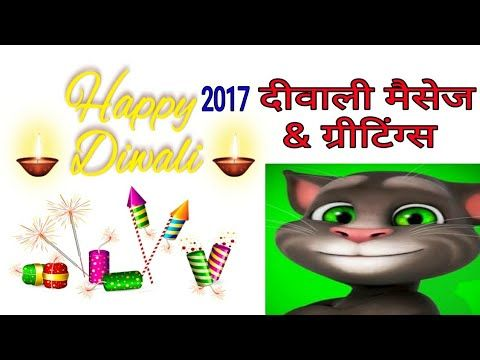 Tom ki taraf se aapko happy diwali 2017 in advance with wishes-quotes and greetings and message in hindi language .Ummeed hai doston aapko ye video …
