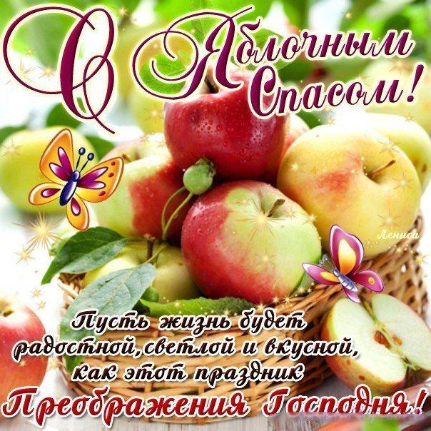 Детские днем, открытка с праздником яблочный спас