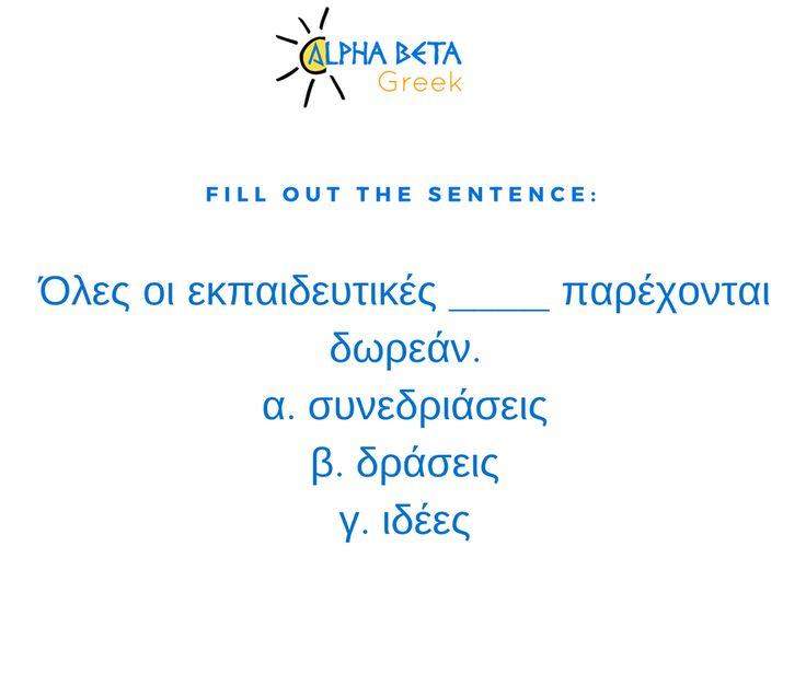 Greek Grammar Activities | Intermediate and up