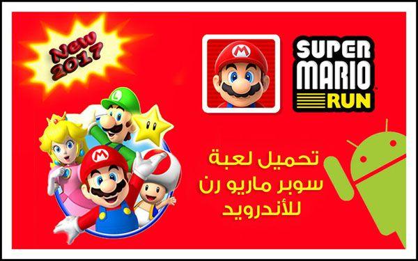Super Mario Mario Run Super Mario Run Mario