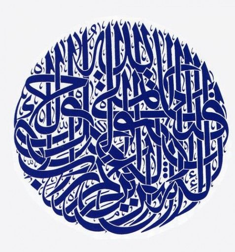 Calligraphy of Quran 23:116 فَتَعَالَى اللَّهُ الْمَلِكُ الْحَقُّ لَا إِلَهَ إِلَّا هُوَ رَبُّ الْعَرْشِ الْكَرِيمِ Exalted be God, the true King, there is no deity except Him..