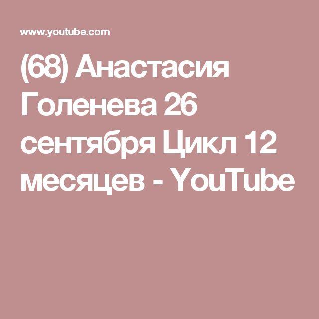 (68) Анастасия Голенева  26 сентября Цикл 12 месяцев - YouTube