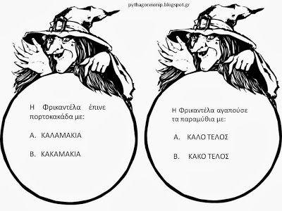 ΦΡΙΚΑΝΤΕΛΑ - ΜΙΚΡΟ ΒΙΒΛΙΟ
