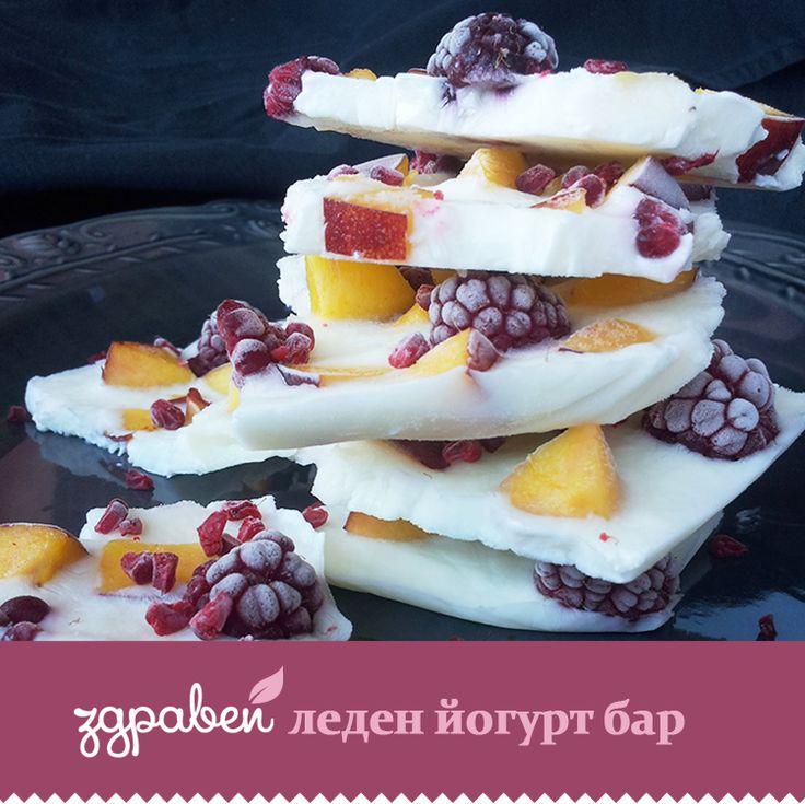Леден йогурт бар - Zdravei.org