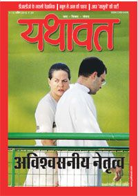 Yathavat is a Hindi News & views Magazine. Yathavat is an online Magazine and website for Hindi News & views. Socio political issues based Hindi Articles, articles on international issues in hindi. Online Patrika, subscribe for Yathavat. Contact: Brajesh Jha Phone: 8527019250 City: यथावत 50, प्रथम तल प्रवासी भवन दीनदयाल उपाध्याय मार्ग,दिल्ली Zip: 110002