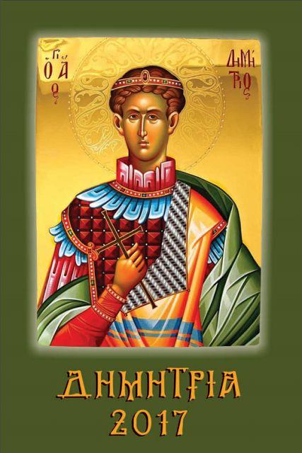 Πνευματικοί Λόγοι: Ι. Ν. Αγίου Δημητρίου Αττικής: Πρόγραμμα εκδηλώσεω...