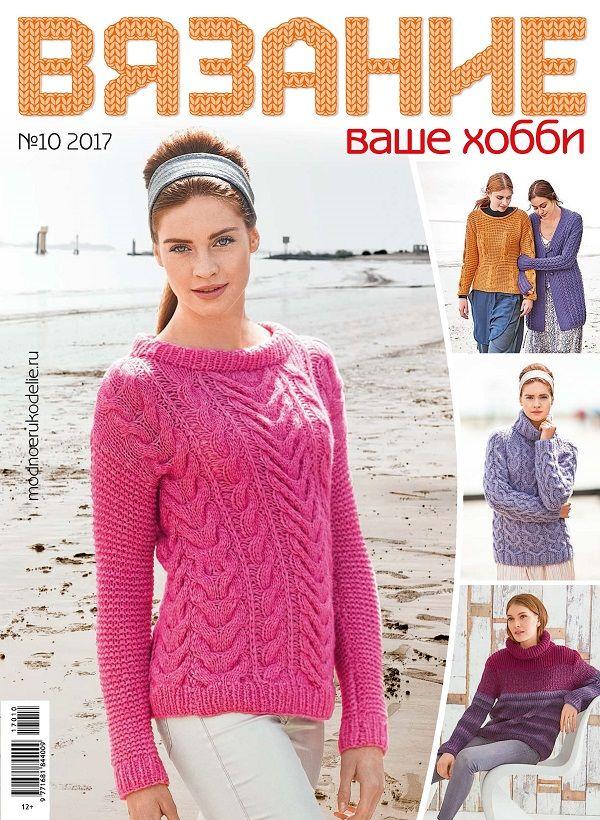"""""""Вязание - ваше хобби"""" №10 2017"""