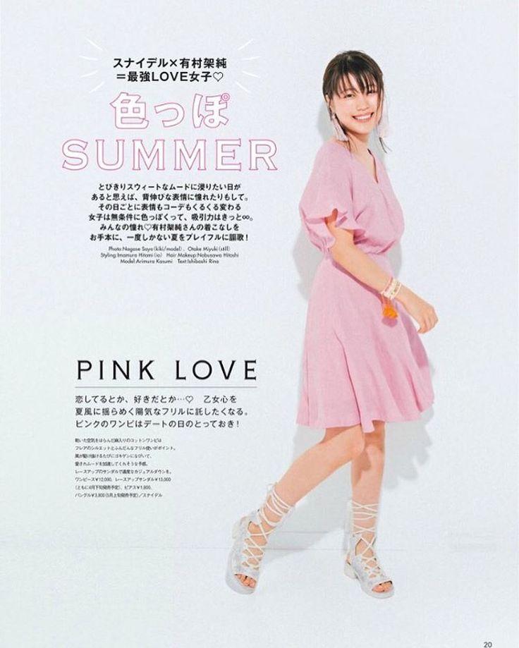 #有村架純#架純ちゃん#おフェロ#カバーガール#kasumiarimura#arimurakasumi#cute#love#beauty#ar#covergirl#like4like#l4l#today#ootd#fashion#2017ss#snidel#pink#smile