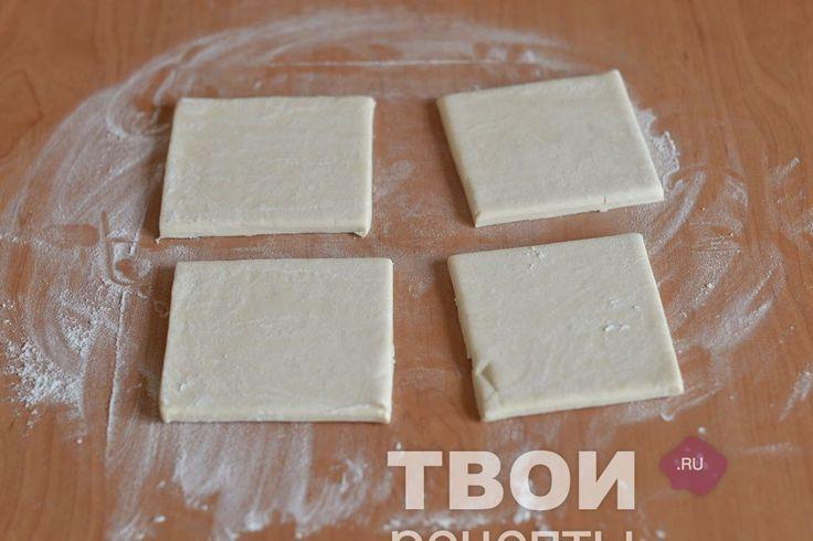 Слойки - вкусный рецепт с пошаговым фото