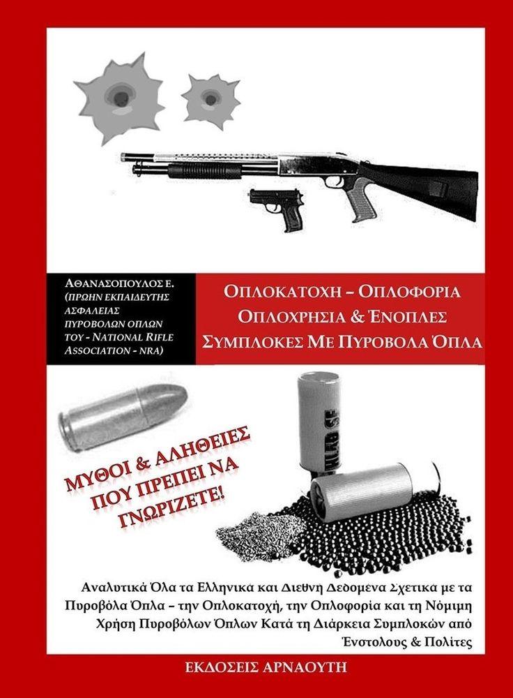 Οπλοκατοχή - Οπλοφορία - Οπλοχρησία και ένοπλες συμπλοκές με πυροβόλα όπλα Μύθοι & Αλήθειες που πρέπει να γνωρίζετε!