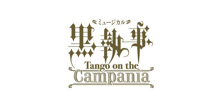 新作 豪華客船編 上演決定!『ミュージカル「黒執事」-Tango on the campania-』。2017年12月31日(日)より、東京・兵庫・愛知・石川・福岡にて上演。