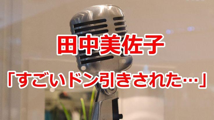 田中美佐子 「すごいドン引きされた…」