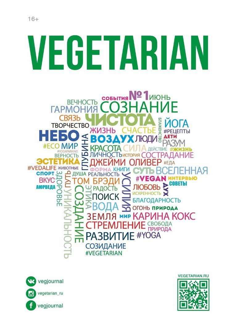 Vegetarian №1  Russian newspaper about vegetarian life