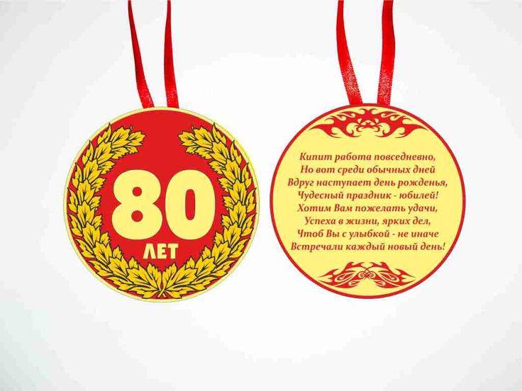 Медали с поздравлениями на юбилей