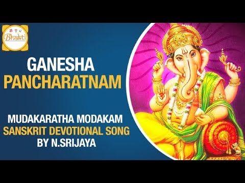 Ganesha Pancharatnam | Mudakaratha Modakam Sanskrit Devotional Song | Bhakti - YouTube    https://www.youtube.com/watch?v=PtGV4vD70VY