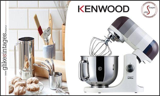 ΝΕΟΣ ΔΙΑΓΩΝΙΣΜΟΣ με δώρο το Kenwood kMix Oyster Cove 2 Stand Mixer KMX83
