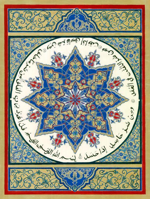 Sacred Arabic Art by Rahima Wear | Arabic Calligraphy Art| Surah Al Falaq| Islamic art