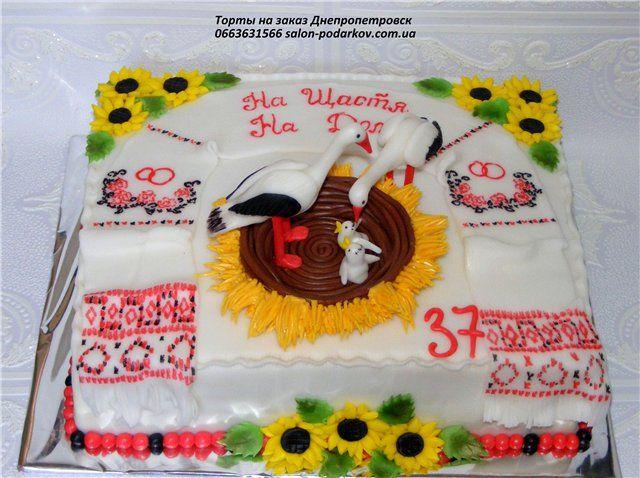 Торт на заказ днепропетровск годовщина