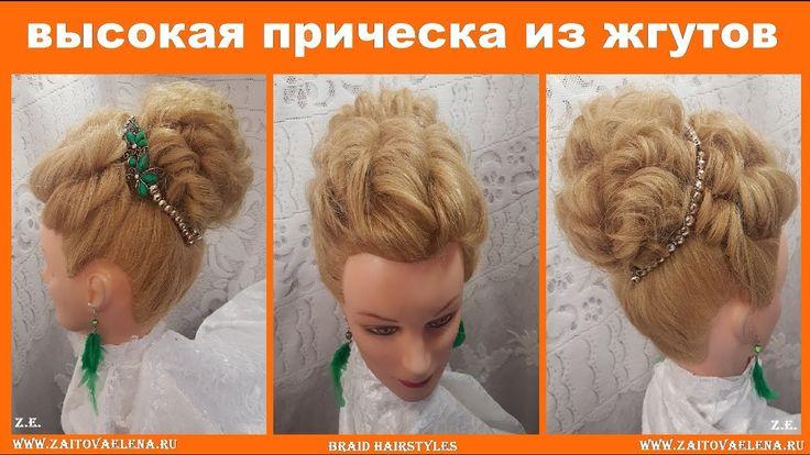 Прически. на средние длинной волосы высокая прическа из жгутов