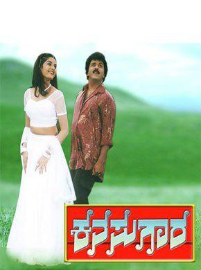 Kanasugara (2001) Kannada Movie Online - Prema, V. Ravichandran, Shashikumar and Mandya Ramesh. Directed by Karan. Music by Rajesh Ramanath. 2001 [U] ENGLISH SUBTITLE