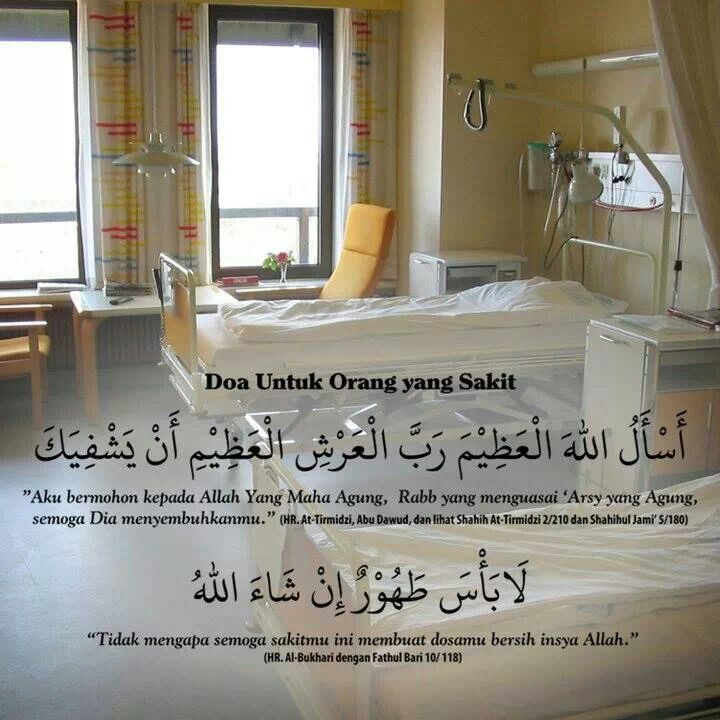 Doa for when visiting the sick