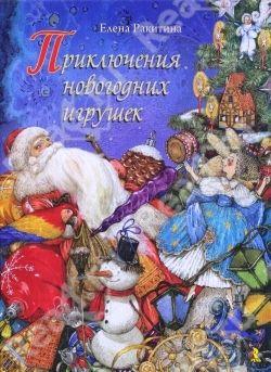 В Новый год волшебство таится везде. Его можно увидеть в морозном узоре на окне. Или на серебристой поверхности елочной игрушки. Волшебство чувствуешь, когда осторожно достаешь стеклянную игрушку из коробки, разворачиваешь, едва дыша, распутываешь ниточку и выбираешь подходящую елочную лапу. В Новый год елочные игрушки оживают, и начинаются их веселые приключения. Где путешествовал Пластилиновый Ослик? Как щенок Тявка перестал быть трусом? Почему так важно, чтобы на серебряной Фее не было ни…