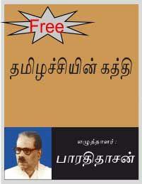 Tamizhachchin Kathi - Tamil eBook