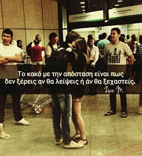 Δεν ξέρεις αν θα λείψεις ή αν θα ξεχαστείς  #greekquotes #greekquote #greekpost #greekposts #ελληνικα #στιχακια