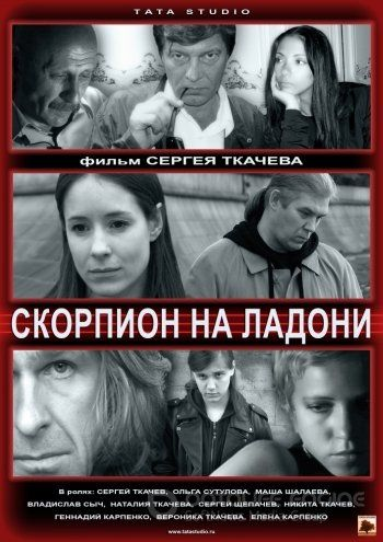 Скорпион на ладони (2013)